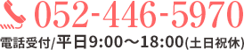 052-446-5970