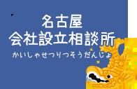 名古屋会社設立相談所