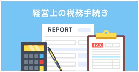経営上の税務手続き